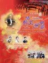 Belcanto-concert-2019-1a