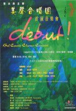 美聲合唱團首演音樂會 17.11.1998