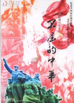 中國抗戰聲樂史詩《不屈的中華》(紀念中國抗日戰爭勝利六十周年) 24.9.2005