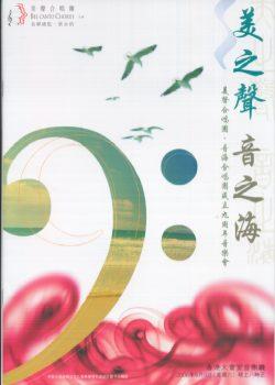 《美之聲  音之海》—— 美聲合唱團成立九周年 9.9.2006